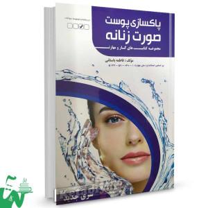 کتاب درسی پاکسازی پوست صورت زنانه تالیف فاطمه باستانی