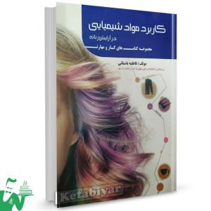 کتاب درسی کاربرد مواد شیمیایی در آرایش زنانه تالیف فاطمه باستانی