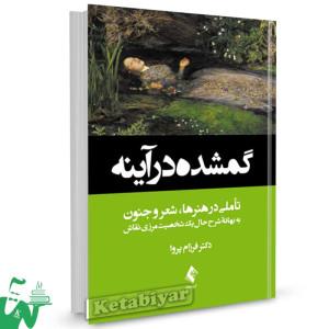 کتاب گمشده در آیینه تالیف دکتر فرزام پروا