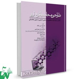 کتاب طراحی محاسباتی دارو تالیف دیوید سی. یانگ ترجمه سارا رسول امینی