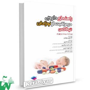 کتاب راهنمای دارویی در مراقبت از نوزادان نئوفاکس تالیف تامسون رویترز ترجمه ملیحه کدیور