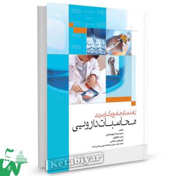 کتاب راهنمای جامع و کاربردی محاسبات دارویی تالیف حمیدرضا کوهستانی