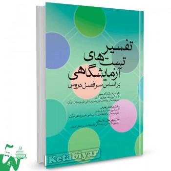 کتاب تفسیر تست های آزمایشگاهی تالیف راضیه السادات حسینی