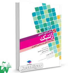 کتاب بانک آزمون تحلیلی ژنتیک (AQS) تالیف سید محمدحسن موسوی