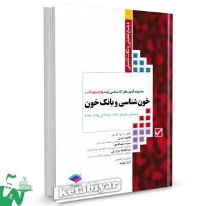 کتاب مجموعه آزمون های کارشناسی ارشد وزارت بهداشت خون شناسی و بانک خون تالیف فاطمه اسدی