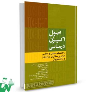 کتاب اصول اکسیژن درمانی تالیف لیلا السادات کهنگی
