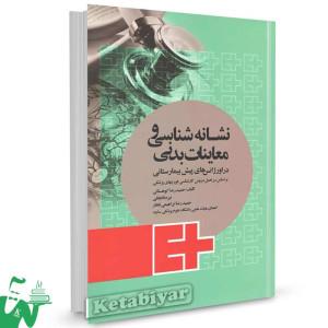 کتاب نشانه شناسی و معاینات بدنی تالیف حمیدرضا کوهستانی