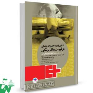 کتاب آشنایی و کار با تجهیزات پزشکی در فوریت های پزشکی تالیف آرش حیدری علمدارلو