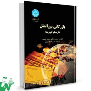 کتاب بازرگانی بین الملل (نظریه ها و کاربردها) تالیف دکتر محمد حقیقی