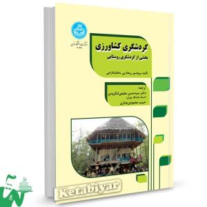 کتاب گردشگری کشاورزی بخشی از گردشگری روستایی تالیف مطیعی لنگرودی
