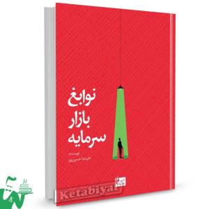 کتاب نوابغ بازار سرمایه تالیف دکتر علیرضا حسین پور