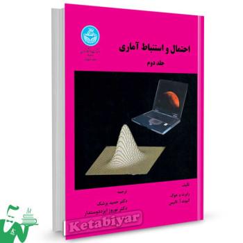 کتاب احتمال و استنباط آماری جلد دوم تالیف هوگ ترجمه دکتر حمید پزشک