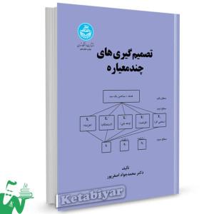 کتاب تصمیم گیری های چندمعیاره تالیف دکتر محمدجواد اصغرپور