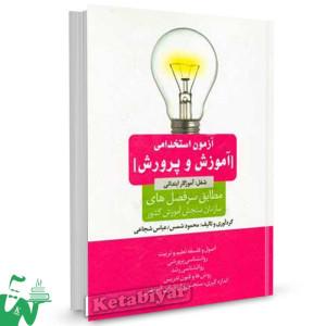کتاب آزمون استخدامی آموزش و پرورش (شغل: آموزگار ابتدایی) تالیف محمود شمس