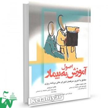 کتاب اصول آموزش به بیمار تالیف دکتر محبوبه صفوی
