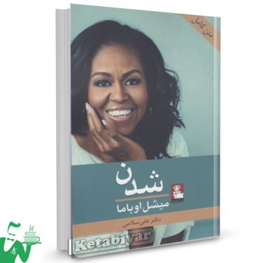 کتاب میشل اوباما شدن تالیف میشل اوباما ترجمه علی سلامی