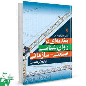 کتاب مقدمه ای بر روانشناسی صنعتی سازمانی تالیف دکتر علی افشاری