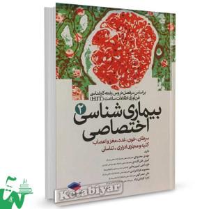 کتاب بیماری شناسی اختصاصی 2: سرطان، خون، غدد، مغز و اعصاب، کلیه و مجاری ادراری-تناسلی تالیف محمودی