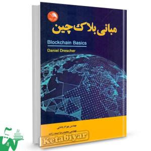 کتاب مبانی بلاک چین تالیف دانیل درشر ترجمه بهرام پاشایی