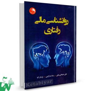 کتاب روانشناسی مالی رفتاری تالیف علی سلیمانی بشلی