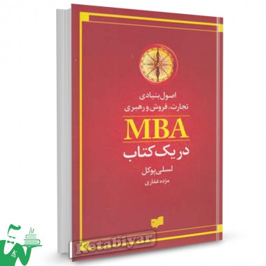 کتاب اصول بنیادی تجارت فروش (MBA در یک کتاب) تالیف پوکل ترجمه غفاری