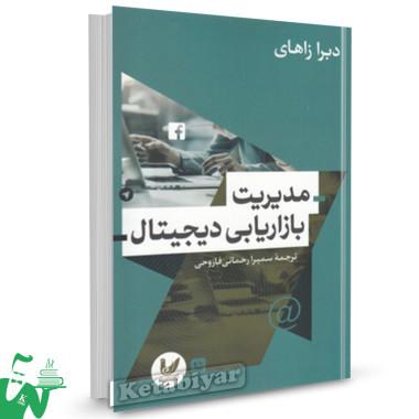 کتاب مدیریت بازاریابی دیجیتال تالیف دبرا زاهای ترجمه سمیرا رحمانی