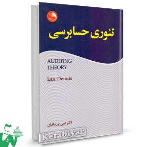 کتاب تئوری حسابرسی تالیف ایان دنیس ترجمه دکتر علی پارسائیان