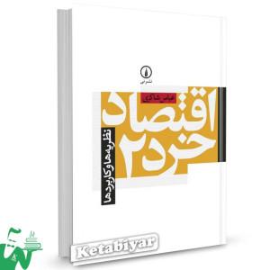 کتاب اقتصاد خرد 2: نظریه ها و کاربردها تالیف عباس شاکری