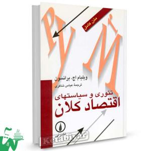 کتاب تئوری و سیاست های اقتصاد کلان تالیف برانسون ترجمه عباس شاکری
