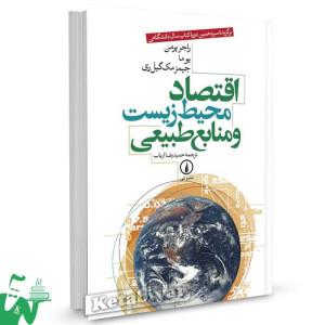 کتاب اقتصاد محیط زیست و منابع طبیعی ترجمه دکتر حمیدرضا ارباب