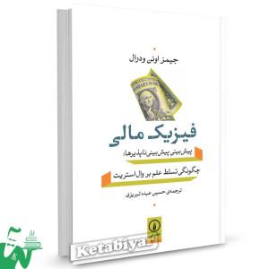 کتاب فیزیک مالی تالیف جیمز اوئن ودرال ترجمه حسین عبده تبریزی