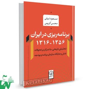 کتاب برنامه ریزی در ایران 1356-1316 تالیف مسعود نیلی