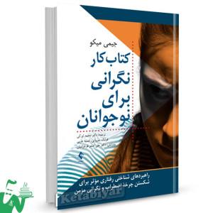 کتاب کار نگرانی برای نوجوانان تالیف جیمی میکو ترجمه دکتر محمد اورکی