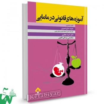 کتاب آموزه های قانونی در مامایی تالیف حمیده حاج نصیری