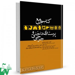 کتاب جامع پرستاری داخلی و جراحی تالیف مهدی محمودی