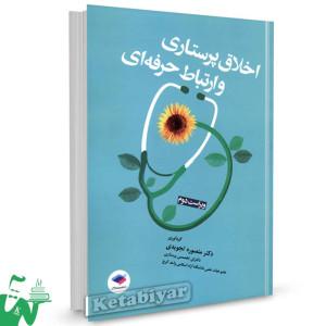 کتاب اخلاق پرستاری و ارتباط حرفه ای تالیف دکتر منصوره تجویدی