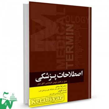 کتاب اصطلاحات پزشکی تالیف لیلا ساداتی