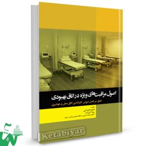 کتاب اصول مراقبت های ویژه در اتاق بهبودی تالیف فاطمه قارداشی