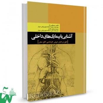کتاب آشنایی با بیماری های داخلی تالیف مصطفی راد