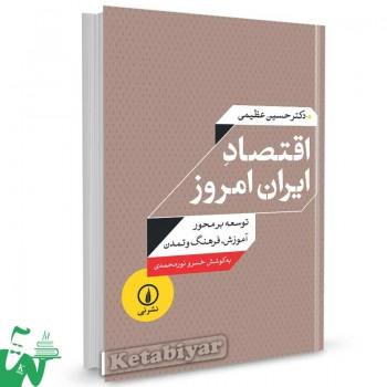 کتاب اقتصاد ایران امروز تالیف دکتر حسین عظیمی