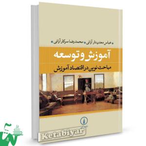 کتاب آموزش و توسعه تالیف عباس معدن دار آرانی