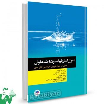 کتاب اصول استریلیزاسیون و ضدعفونی تالیف لیلا ساداتی