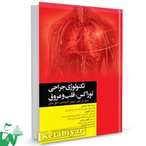 کتاب تکنولوژی جراحی توراکس، قلب و عروق تالیف لیلا ساداتی