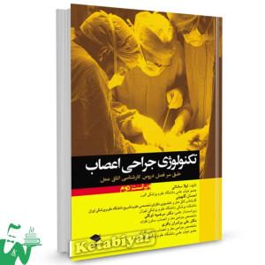 کتاب تکنولوژی جراحی اعصاب تالیف لیلا ساداتی
