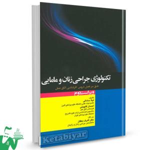 کتاب تکنولوژی جراحی زنان و مامایی تالیف لیلا ساداتی