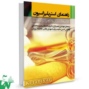 کتاب راهنمای استریلیزاسیون در بیمارستان ها و مراکز درمانی ترجمه حمید زارع