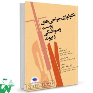 کتاب تکنولوژی جراحی های پوست و سوختگی و پیوند تالیف حسین شرفی