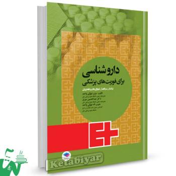 کتاب داروشناسی برای فوریت های پزشکی تالیف عزیز شهرکی واحد