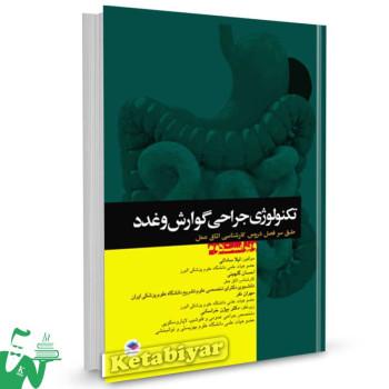 کتاب تکنولوژی جراحی گوارش و غدد تالیف لیلا ساداتی
