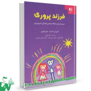 کتاب فرزندپروری (تربیت و درمان مشکلات رفتاری کودکان از طریق بازی) تالیف گری لی لندرث ترجمه الهه آقایی